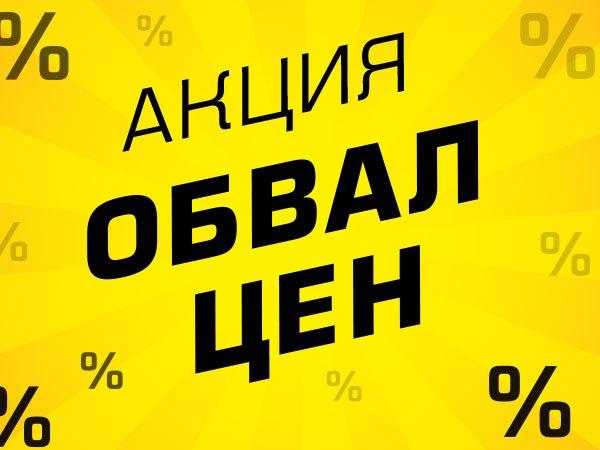 ‼️Скидки до -30% ♨️